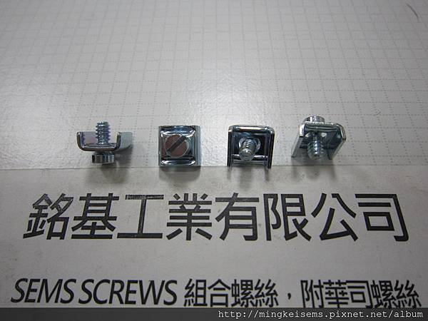 組合螺絲 SEMS SCREWS 岡山頭螺絲套附ㄇ字型四角華司組合 M6#X1/4 FILLISTER SEMS SCREWS WITH ㄇ FONT RECTANGULAR SQUARE WASHERS ASSEMBLED
