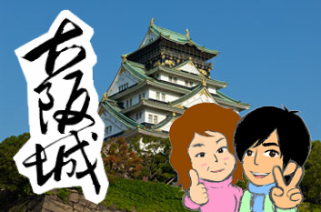 大阪城公園.bmp
