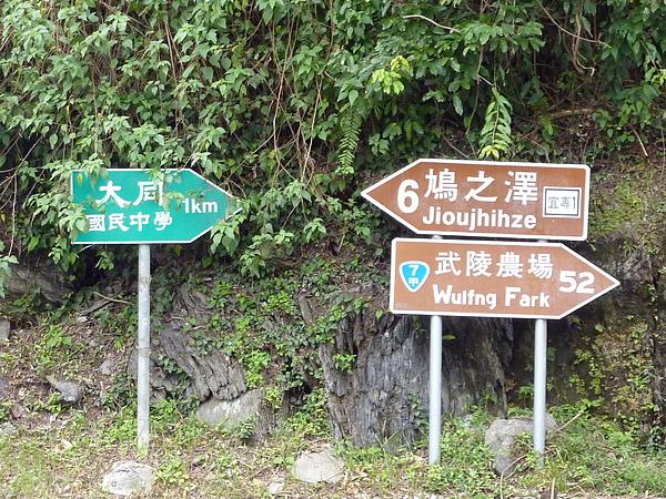 太平山 146.jpg