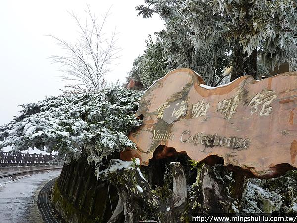 太平山~銀白世界 157.jpg
