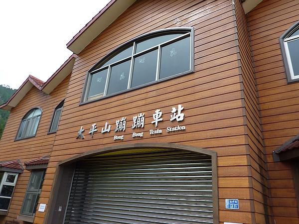 太平山 307.jpg