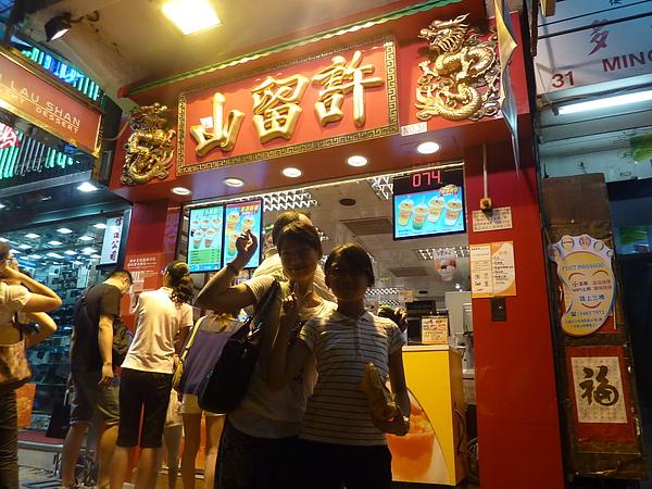 HK自由行 252.jpg