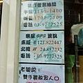 宜蘭美食樂屋日本料理 010.jpg
