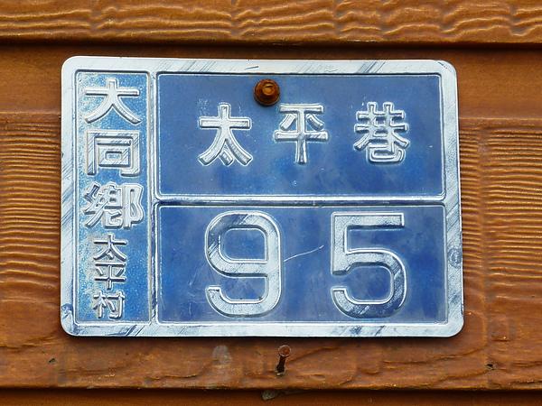 太平山 308.jpg