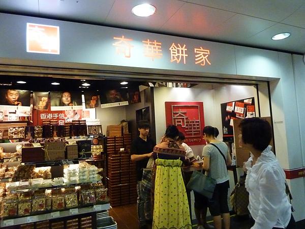 HK自由行 090.jpg