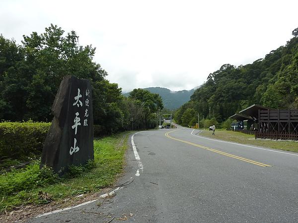 太平山 147.jpg