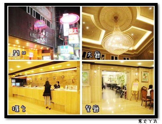 皇爵大飯店980726-1.jpg