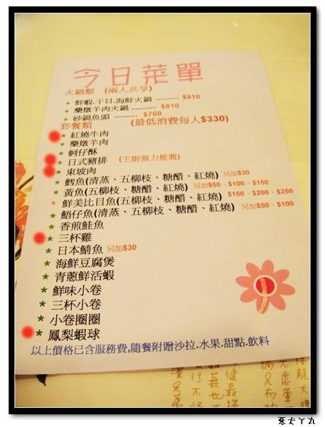 皇爵大飯店980726-2.jpg
