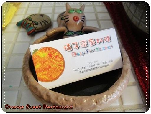 橘子-980731-02.JPG