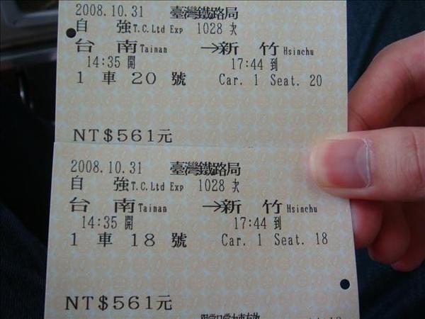 台南到新竹