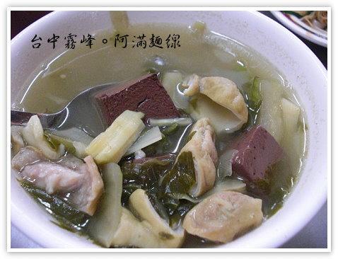 豬血大腸湯