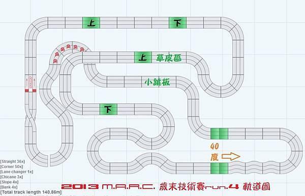 2013marcrun4技術軌