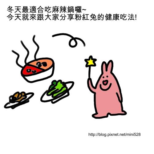 麻辣鍋1.JPG