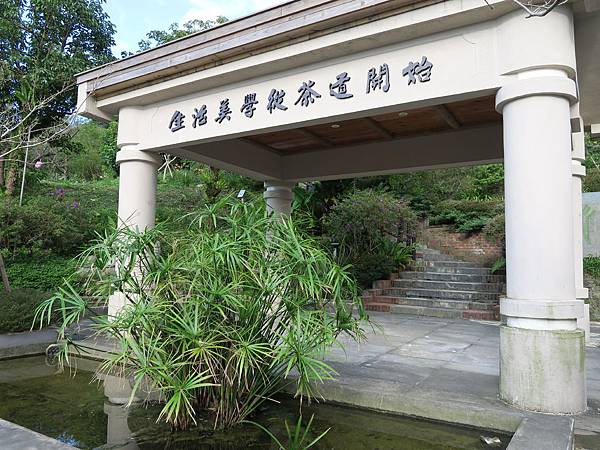台北找茶園