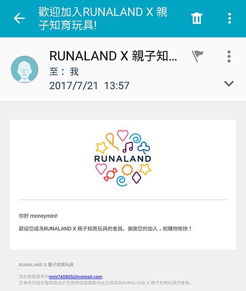 RUNALANO