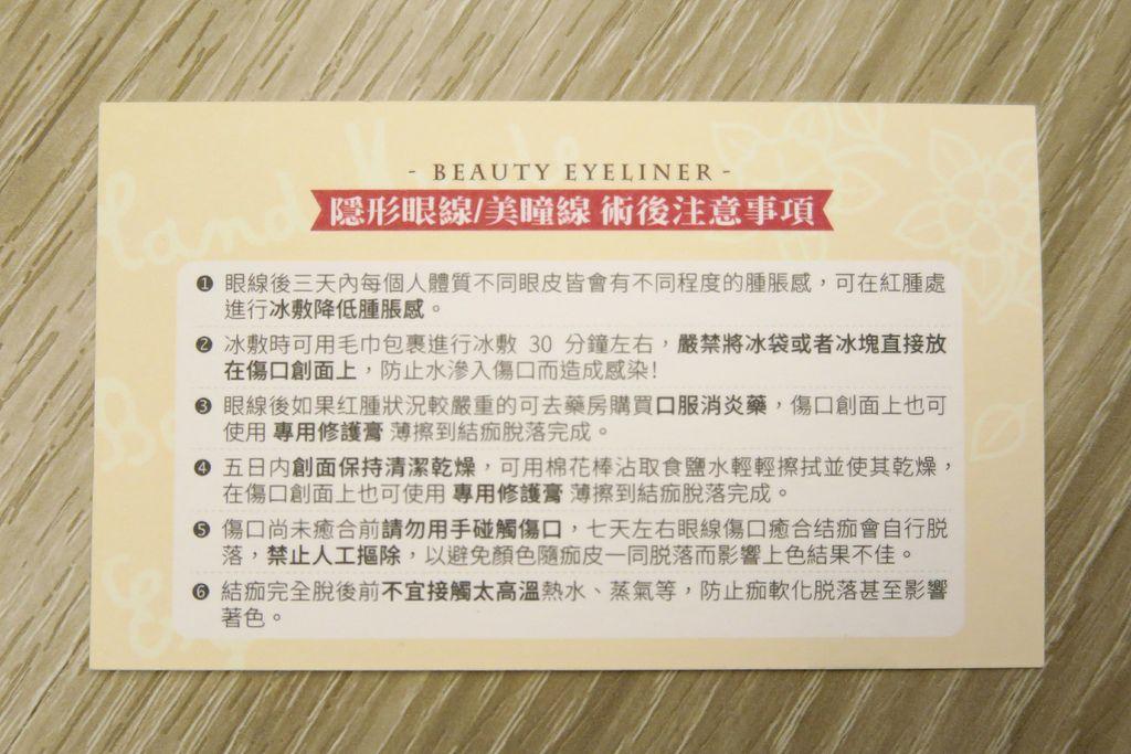 Ting2 makeup 陳庭羽整體造型%2F仿妝紋繡 隱形眼線