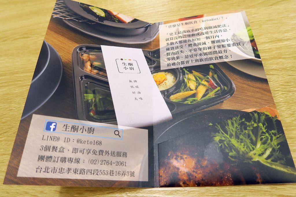 生酮小廚1 (2).JPG