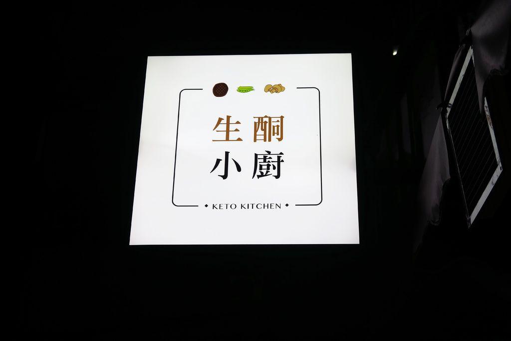 生酮小廚1 (26).JPG