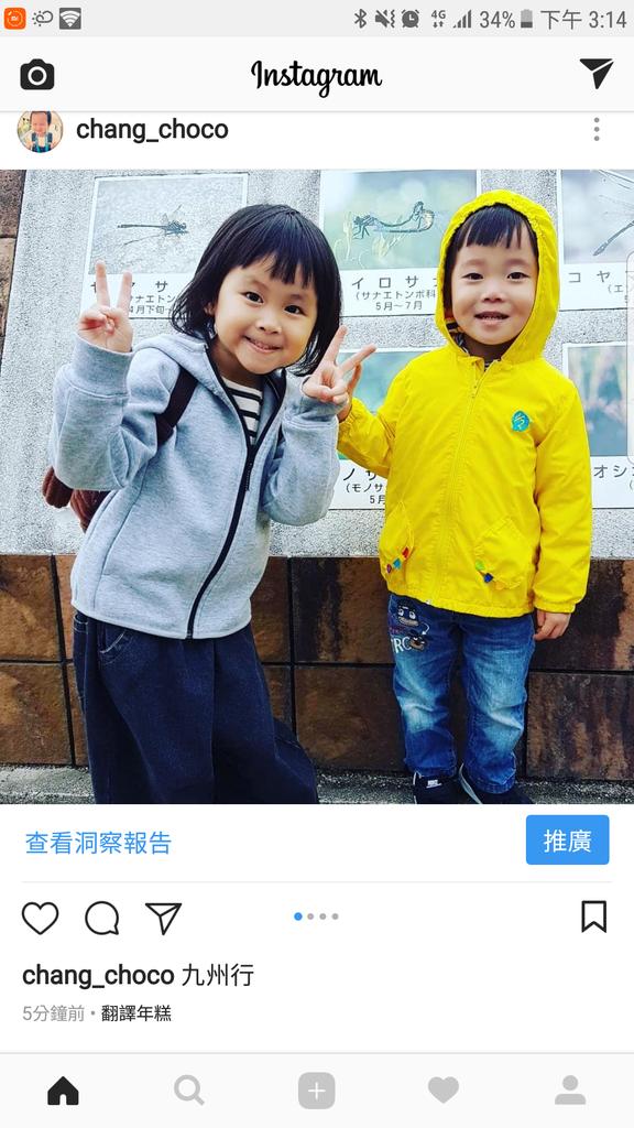 翔翼通訊-九州行