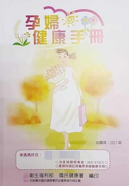 懷孕-107年媽媽手冊