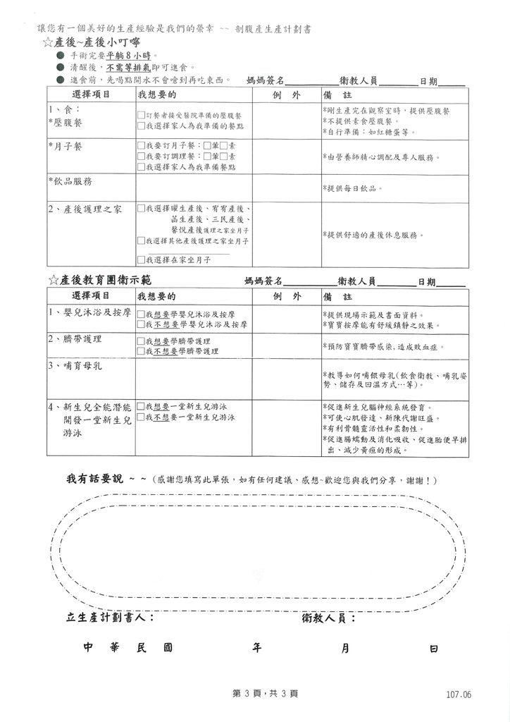剖腹生產計畫書3.jpg