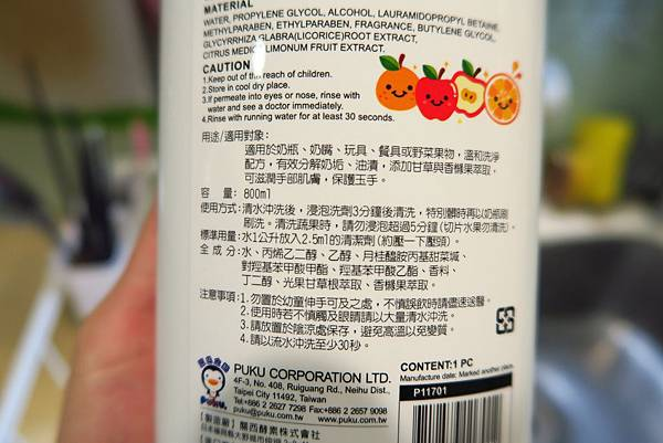 PUKU藍色企鵝蒸氣消毒鍋奶瓶