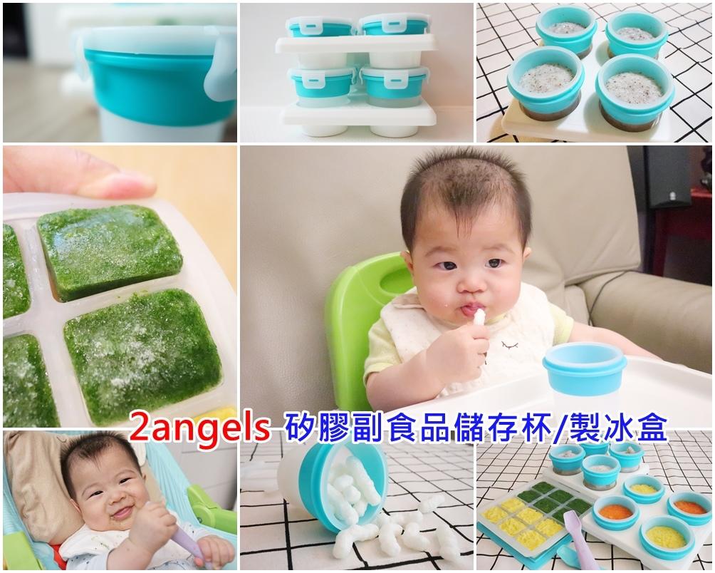 2angels矽膠副食品儲存杯.製冰盒
