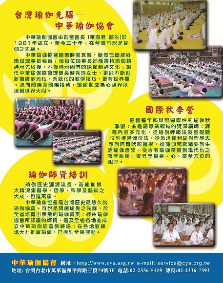 01中華瑜伽協會簡介