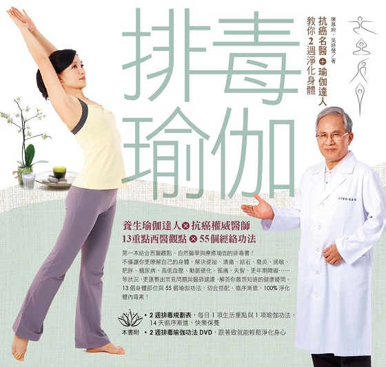 吳妍瑩-排毒瑜伽