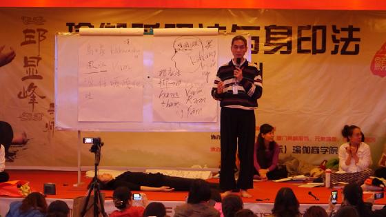 2013廣州瑜伽呼吸法與身印法師資暨教師認證班精采回憶二