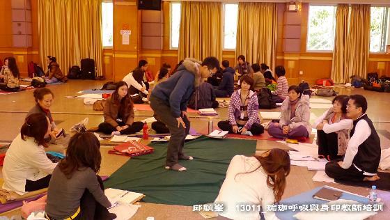 201301廣州瑜伽呼吸法與身印法師資班4-2
