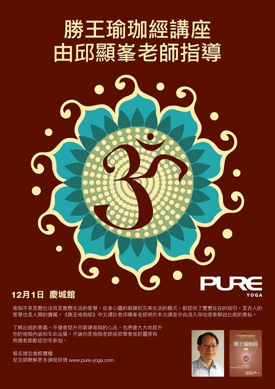 20131201-PureYoga慶城館