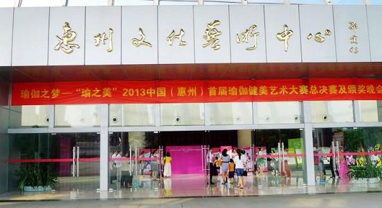 201309惠州-13