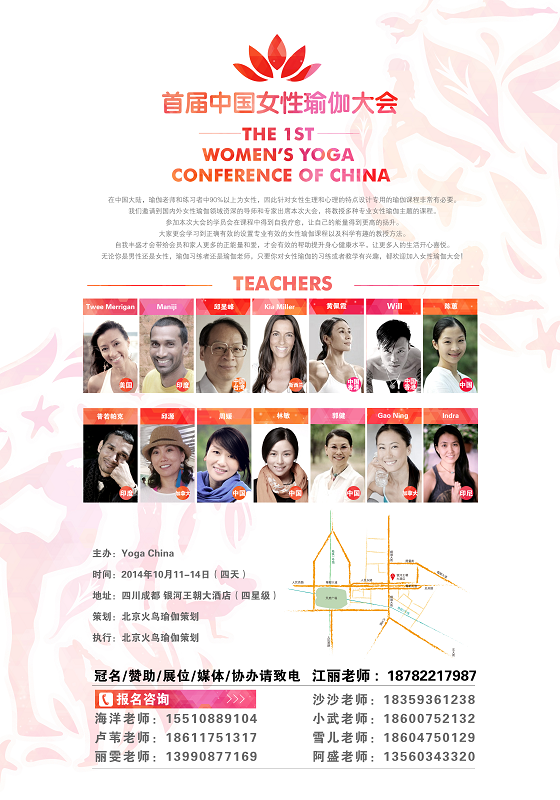 201410首屆中國女性瑜伽大會