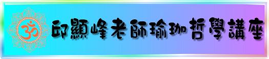 201410葆體瑜伽-瑜伽哲學