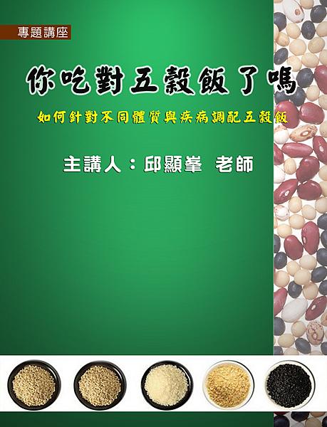 201411薪能量學苑_專題講座-你吃對五穀飯了嗎