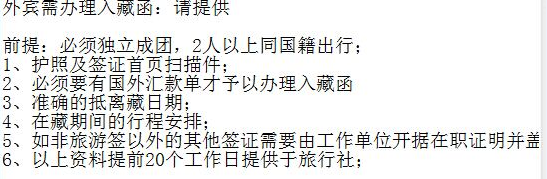 201508-入藏說明