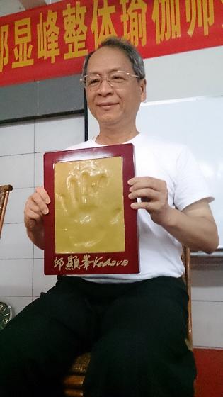 邱显峰深圳脉轮与胜王瑜伽师资培训班精采回忆4-15