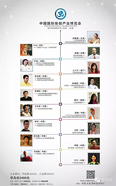 201509中國國際瑜伽產業博覽會-7
