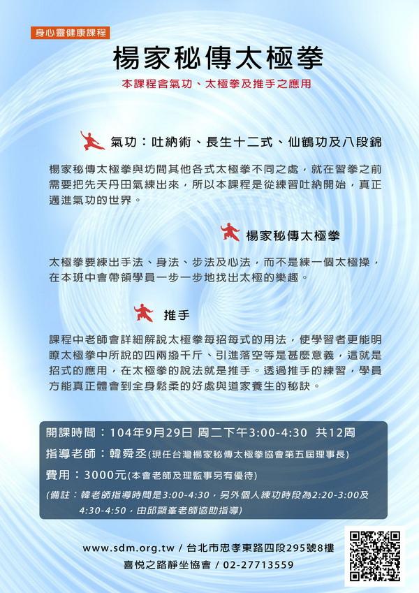 20150929-SDM楊家太極公告