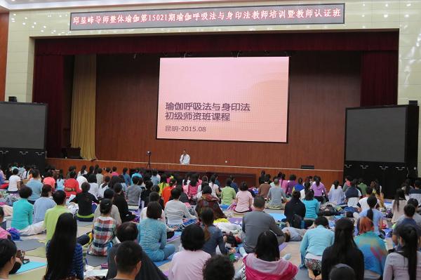 邱顯峰昆明瑜伽呼吸法與身印法教師認證班精采回憶2-17