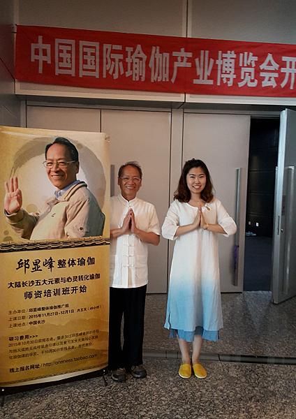 201509-大连中国瑜伽产业博览会-24