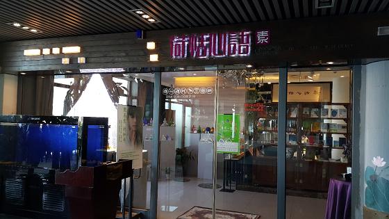 201509-大连中国瑜伽产业博览会-30