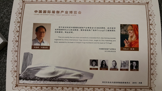 201509-大连中国瑜伽产业博览会-25