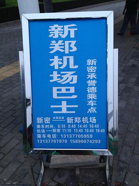 201603鄭州公告1-1
