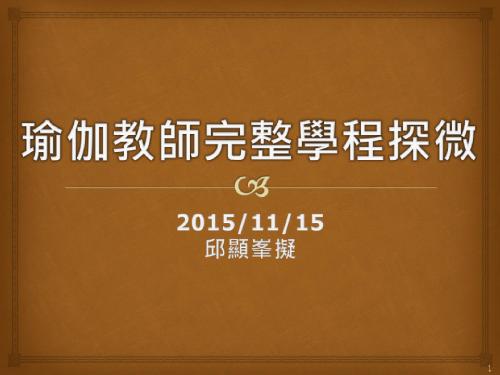 瑜伽教師完整學程探微20151116- (1).png