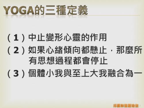 瑜伽教師完整學程探微20151116- (7).png