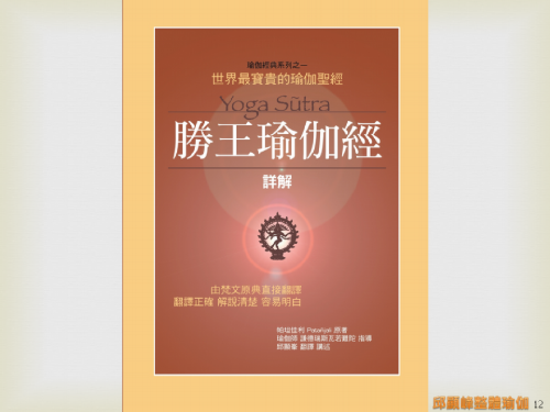 瑜伽教師完整學程探微20151116- (12).png