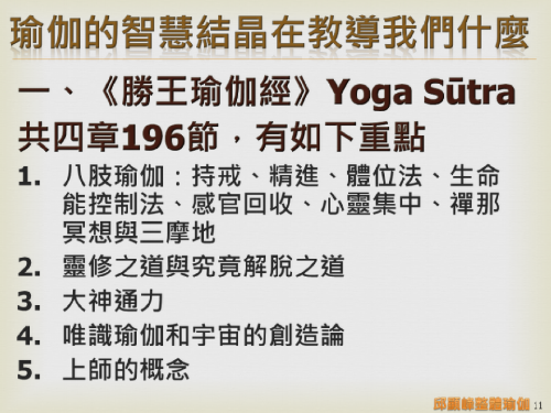 瑜伽教師完整學程探微20151116- (11).png