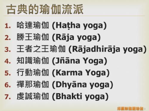 瑜伽教師完整學程探微20151116- (9).png